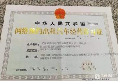 丹阳发出首张《网络预约出租汽车经营许可证》