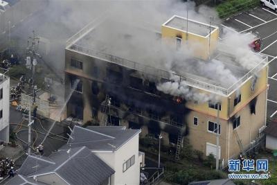 日本京都动漫工作室纵火案已致33人死亡36人受伤