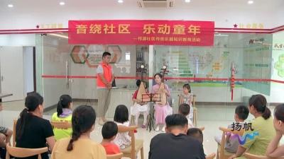 【新时代 新作为 新篇章】创新网格化管理,扬州社区提供精准服务