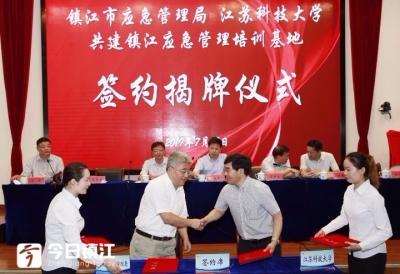 镇江应急管理培训基地在江科大揭牌成立