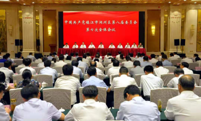 中共润州区第八届委员会第七次全体会议举行