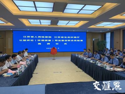 江苏组建司法鉴定联合实验室 探索化解公益诉讼司法鉴定难