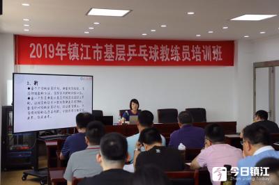 2019年镇江市基层乒乓球教练员培训开班