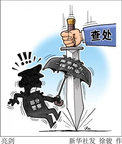 """充当""""保护伞"""" 广西近百名涉案民警辅警抱团对抗调查"""