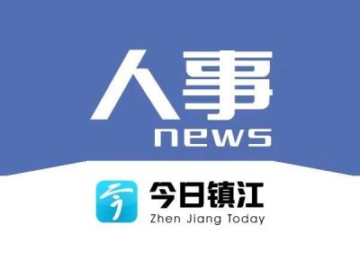 江苏6名省管领导干部任职前公示