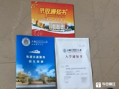 """为还债,丹阳男子寄出14份""""大学录取通知书"""""""