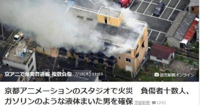 日本京都一家动漫工作室遭纵火 恐已造成12人死亡