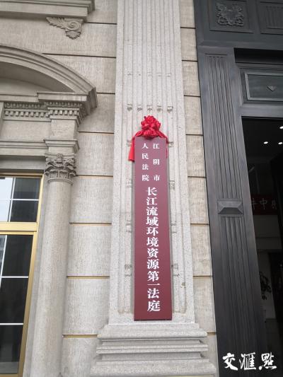 长江流域环境资源第一法庭在江阴正式运行
