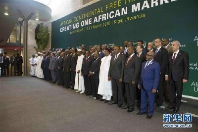 非盟特别峰会将正式宣布非洲大陆自贸区成立