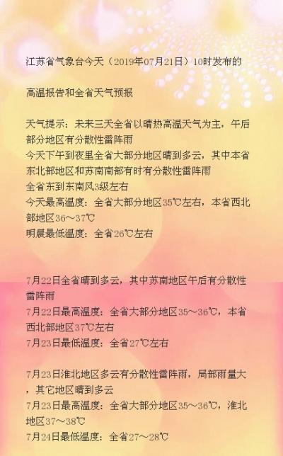 江苏未来三天高温天气为主 部分地区有雷阵雨