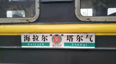 这些地方还有票价1元的火车