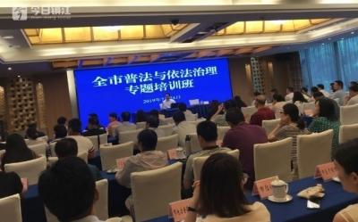 镇江举办全市普法与依法治理专题培训班