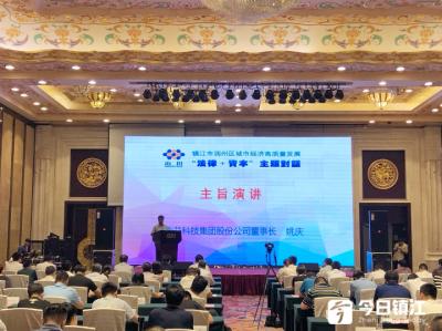"""润州举办城市经济高质量发展 """"法律+资本""""主题对话活动"""