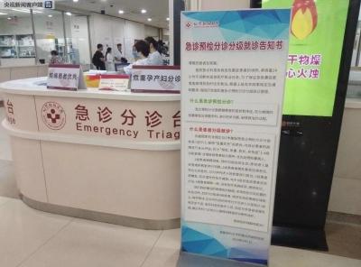 """北京看急诊不再""""先来后到"""" 八成患者表示赞成"""