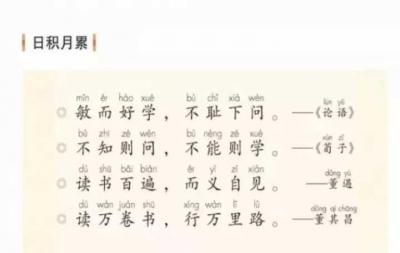 """""""新语文""""难度增加,一年级就有《论语》!9月起中小学统编版教材""""全覆盖"""""""