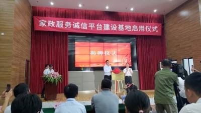江苏家政服务诚信平台来了!超15万服务人员入驻,雇主可查信用