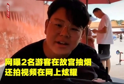 北京警方:3名故宫抽烟男子分别罚款200元