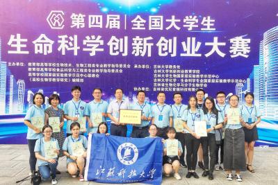 江科大学子第四届全国大学生生命科学创新创业大赛获佳绩