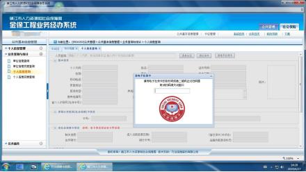 @镇江人:电子社保卡可以扫码办理业务啦!
