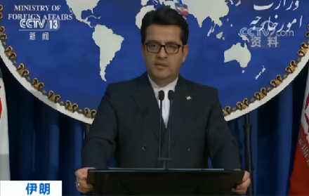 伊朗突破浓缩铀限制后主动发声:仍对谈判持开放态度