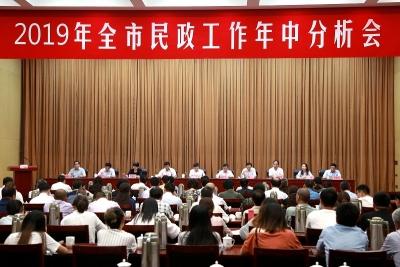 镇江召开2019年全市民政工作年中分析会