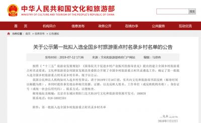 """首批""""全国乡村旅游重点村""""拟入选名单公示,江苏13个乡村入选"""