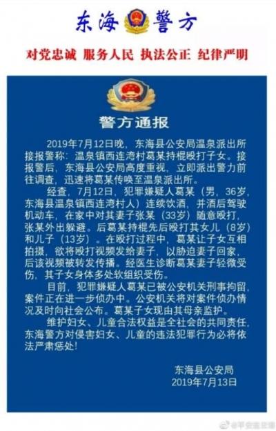 连云港东海县男子酒后持棍殴打妻儿 警方通报来了
