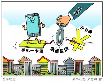 北京全面取消手机一卡通开卡费,还有哪些城市会跟进?
