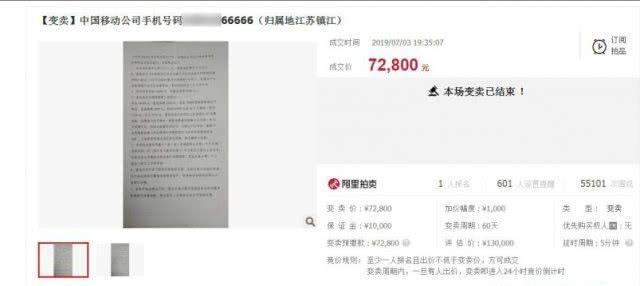72800元!老赖尾号66666手机号码被拍卖
