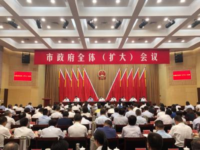 镇江市政府召开全体(扩大)会议