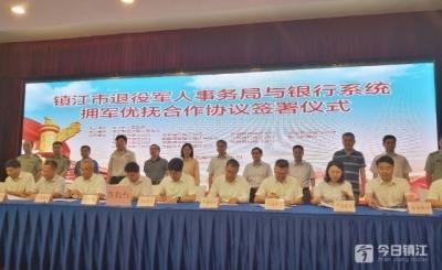 镇江举行拥军优抚合作协议签约仪式 13家银行将提供优先优惠服务