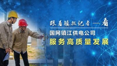 直播 | 跟着镇报记者看国网镇江供电公司服务高质量发展