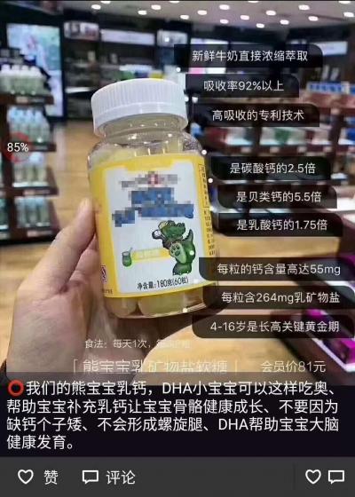 江苏一小学老师被指向家长推销产品,不买疑遭区别对待