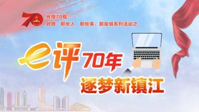 """e评70年,逐梦新镇江""网评大赛"