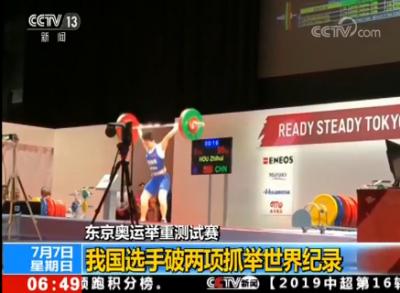 东京奥运举重测试赛:我国选手破两项抓举世界纪录
