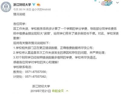 浙江财经大学学费突增且无具体明细:系工作失误