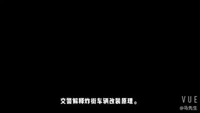 润州交警视频演示炸街车噪音形成原理