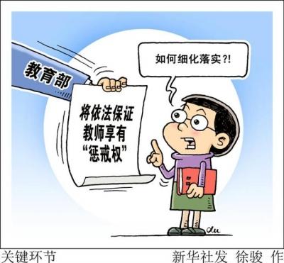 """把""""戒尺""""还给老师,还需一份""""使用说明书""""——依法保证教师享有""""惩戒权""""透视"""