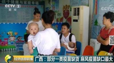 部分疫苗现全国性缺货孩子咋办?疾控中心回应来了