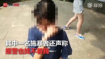 """警方最新通报""""女生被逼喊爸爸"""":打人者未满14岁 已训诫"""