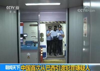 中国首次从巴西引渡犯罪嫌疑人