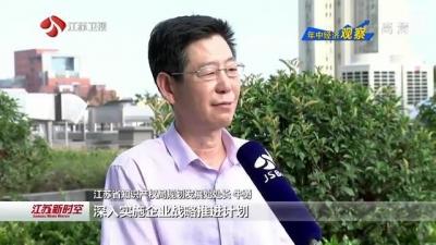 【年中经济观察】上半年江苏高质量发展新动能加速壮大