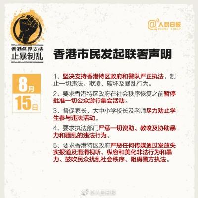 香港各界支持止暴制乱,这才是港人心声