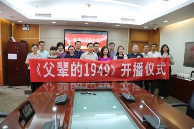 """庆祝新中国成立70周年大型口述史节目""""同心圆•中国梦——父辈的1949""""开播"""