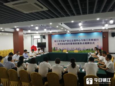 镇江农商银行与市不动产登记交易中心合作协议签约暨便民服务点揭牌