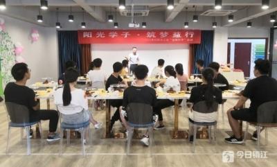 """开学在即,镇江京口困难职工家庭子女低调参加了""""助学party"""""""
