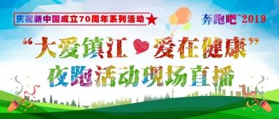 """庆祝新中国成立70周年系列活动—— 奔跑吧,2019!""""大爱镇江 爱在健康""""夜跑活动"""