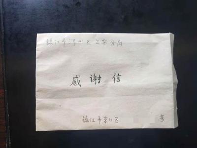 七旬老人亲手写了一封感谢信送给他们