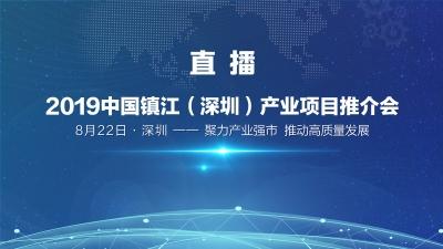 2019年中国镇江(深圳)产业项目推介会