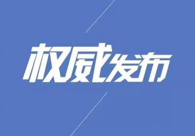 江苏省政府发布最新职务任免的通知